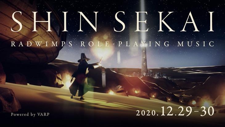 RADWIMPS「SHIN SEKAI」告知ビジュアル
