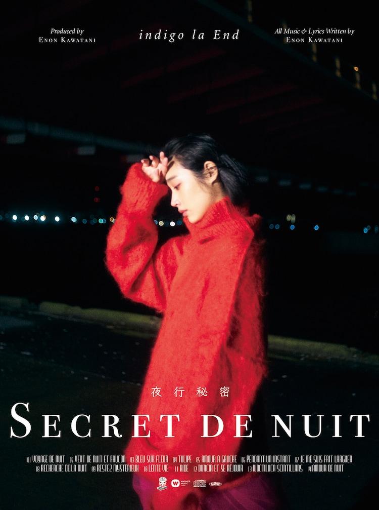 indigo la End「夜行秘密」初回限定盤Bジャケット