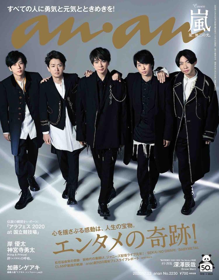 雑誌 アンアン anan(アンアン)の最新号【2021年6/2号 (発売日2021年05月26日)】