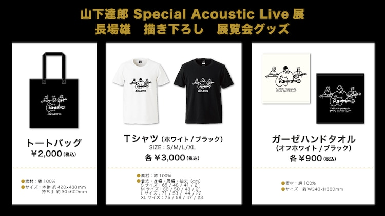 「山下達郎 Special Acoustic Live展」グッズ