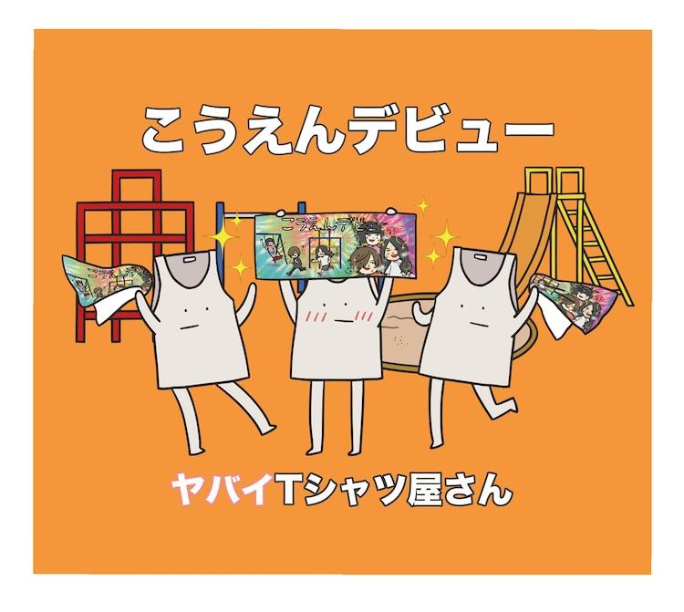 ヤバイTシャツ屋さん「こうえんデビュー」完全生産限定盤ジャケット