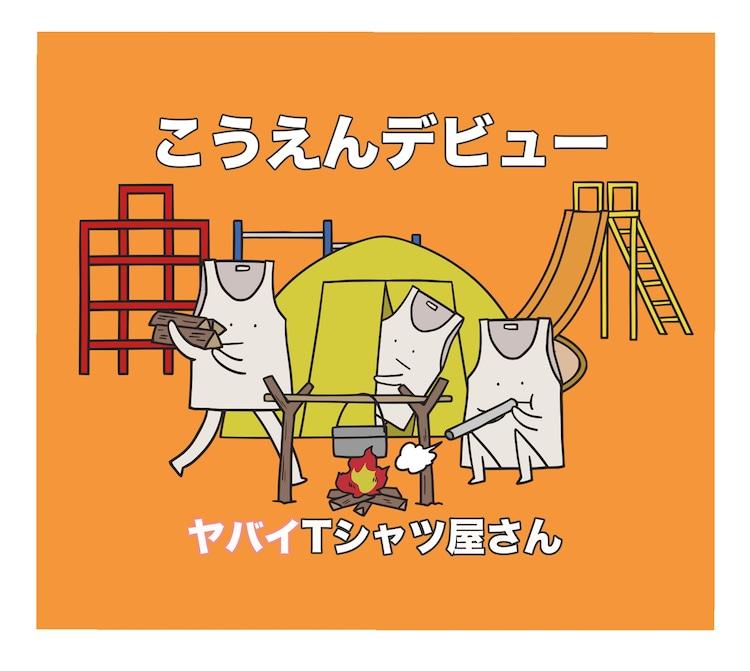 ヤバイTシャツ屋さん「こうえんデビュー」初回限定盤ジャケット