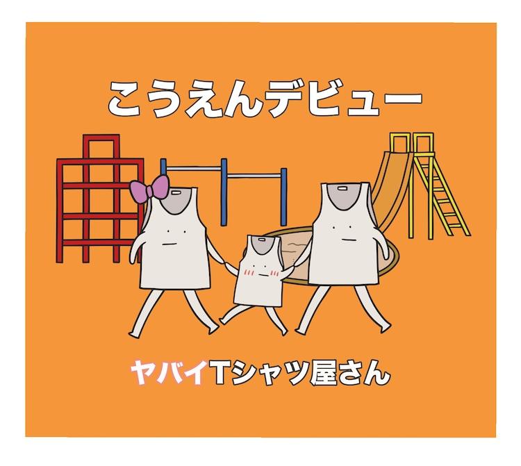 ヤバイTシャツ屋さん「こうえんデビュー」通常盤ジャケット