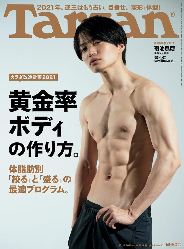「Tarzan」801号表紙 (c)マガジンハウス