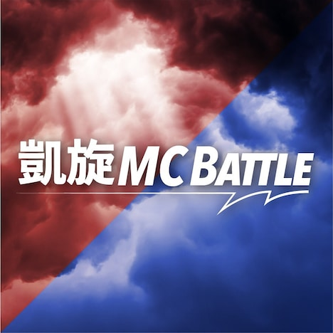 「凱旋MC Battle」ロゴ