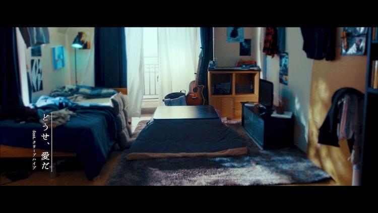 空音「どうせ、愛だ feat. クリープハイプ」ミュージックビデオより。