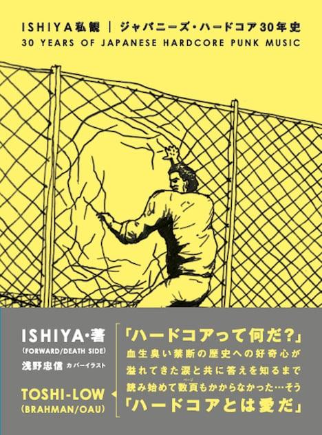 ISHIYA「ISHIYA私観 ジャパニーズ・ハードコア30年史」書影