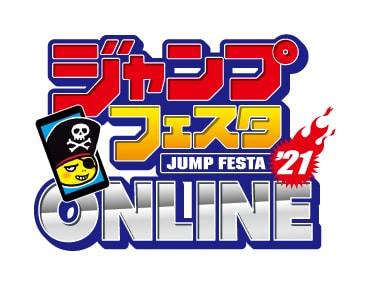「ジャンプフェスタ2021 ONLINE」ロゴ