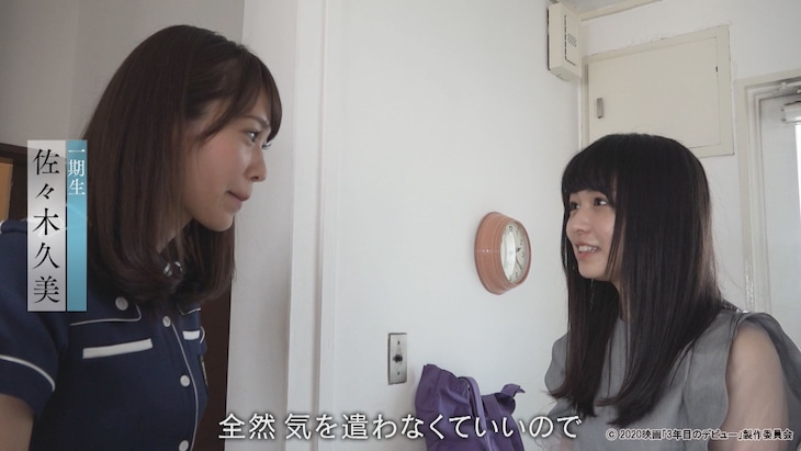「3年目のデビュー」未公開映像より、長濱ねるとけやき坂46新メンバーの初対面シーン。