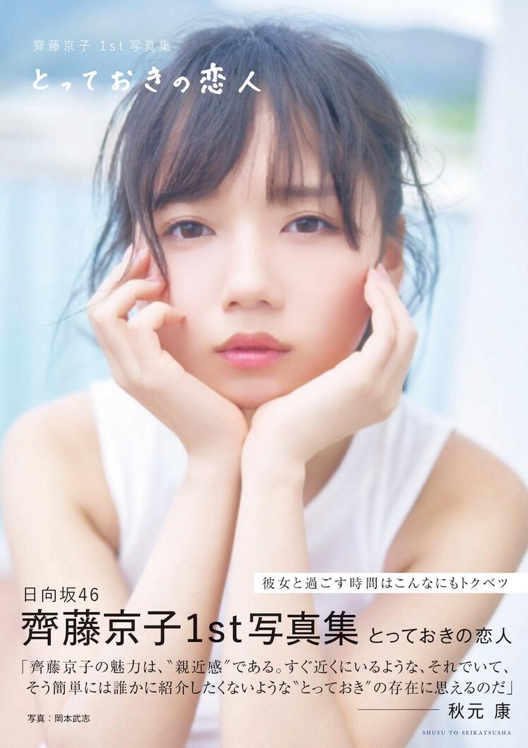 「齊藤京子1st写真集 とっておきの恋人」通常版の帯付き表紙。(撮影:岡本武志)