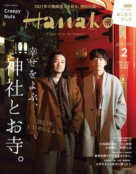 「Hanako」2021年2月号表紙 (c)マガジンハウス