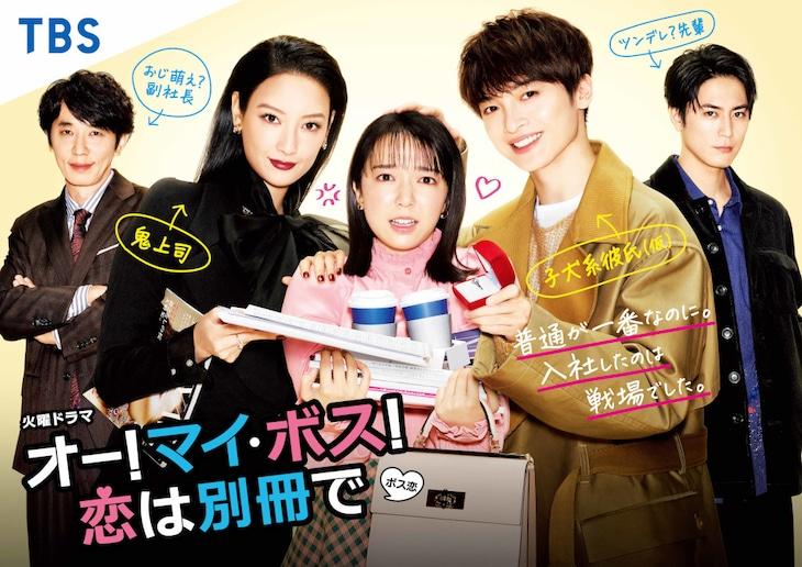 TBS系「オー!マイ・ボス!恋は別冊で」ポスタービジュアル (c)TBS