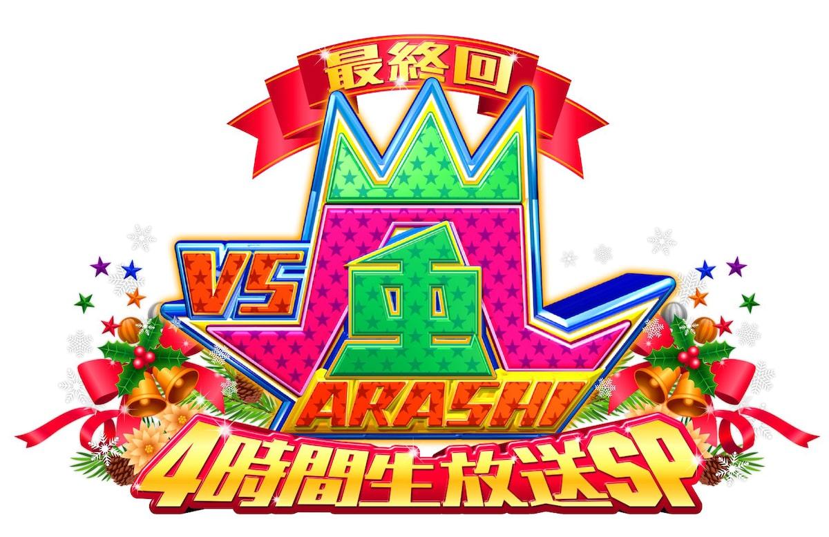 嵐 佐藤健 vs