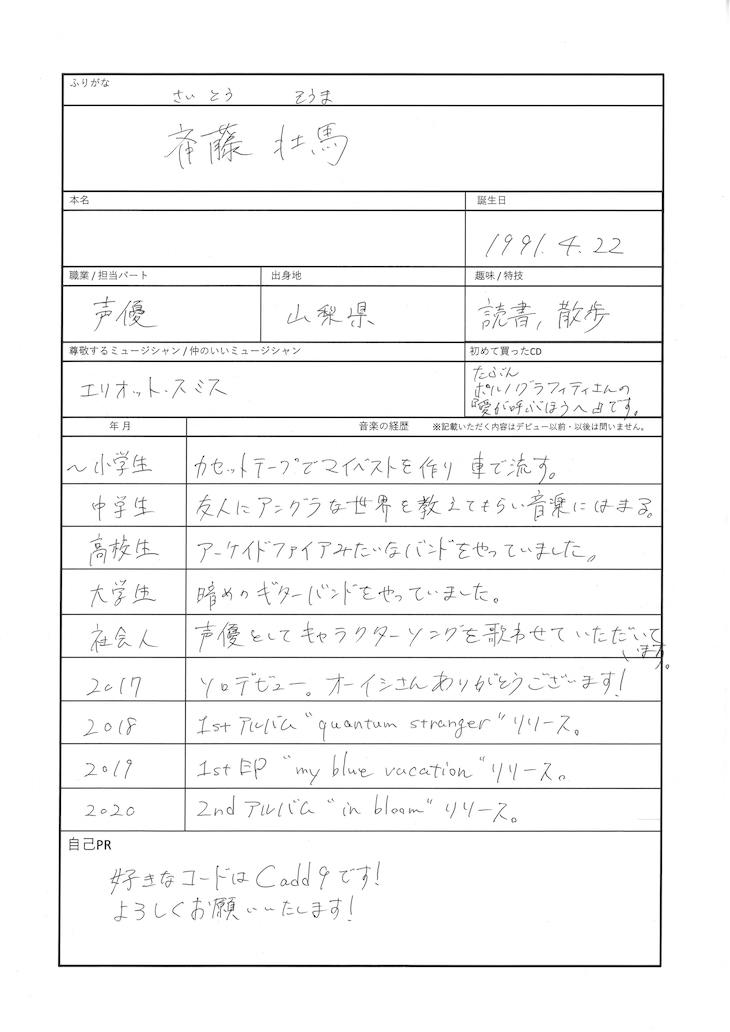 斉藤壮馬の音楽履歴書。