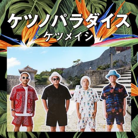 ケツメイシ「ケツノパラダイス」2CD+Blu-ray盤ジャケット