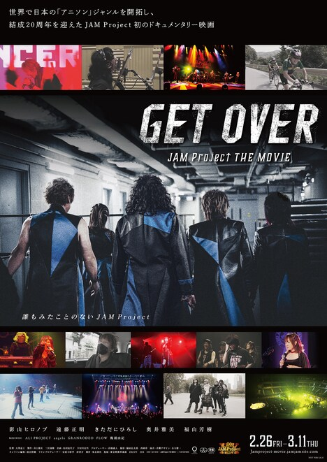 映画「GET OVER -JAM Project THE MOVIE-」キービジュアル (c)2021「GET OVER -JAM Project THE MOVIE-」FILM PARTNERS