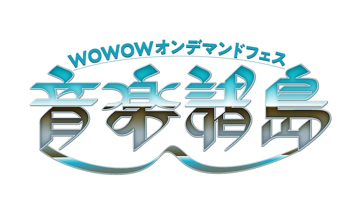 「WOWOWオンデマンドフェス『音楽諸島』」ロゴ
