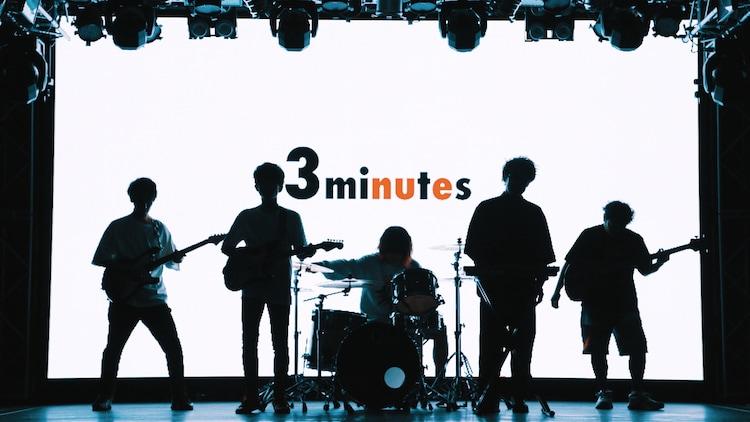 キュウソネコカミ「3minutes」ミュージックビデオより。