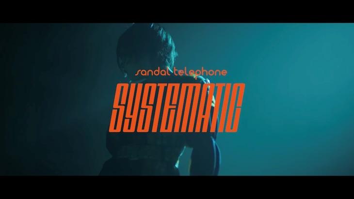 サンダルテレフォン「SYSTEMATIC」ミュージックビデオより。