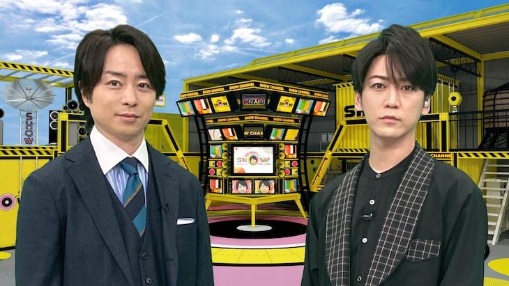 左から櫻井翔、亀梨和也。(c)日本テレビ