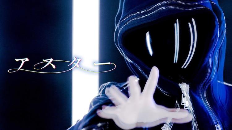 ころん「アスター」MVのワンシーン。