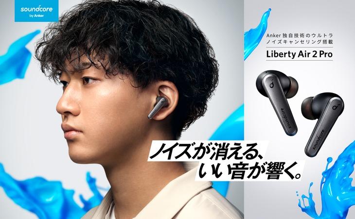 「Liberty Air 2 Pro」キービジュアル