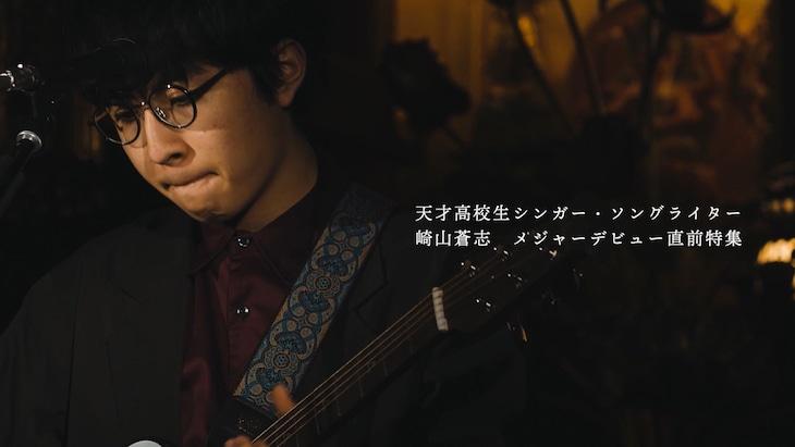 崎山蒼志「[ 崎山蒼志 ] Soushi Sakiyama Debut Documentary from TOKYO MX」のワンシーン。