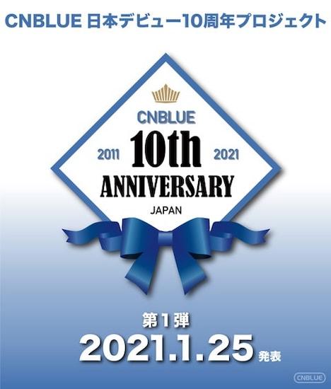 CNBLUE日本デビュー10周年プロジェクト告知ビジュアル