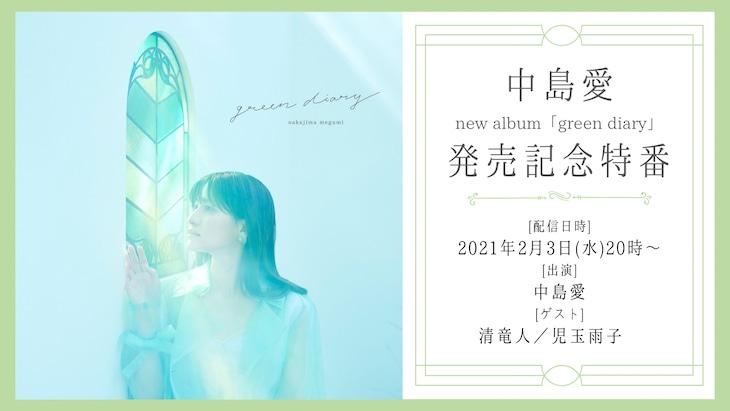 中島愛「green diary」リリース記念特番(仮)ビジュアル
