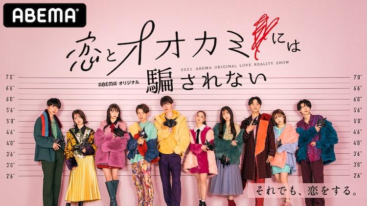 ABEMA「恋とオオカミには騙されない」ビジュアル (c)AbemaTV, Inc.