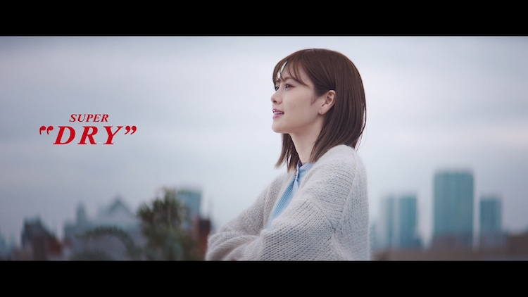 「アサヒスーパードライ」新テレビCM「春、待ってるよ篇」のワンシーン。