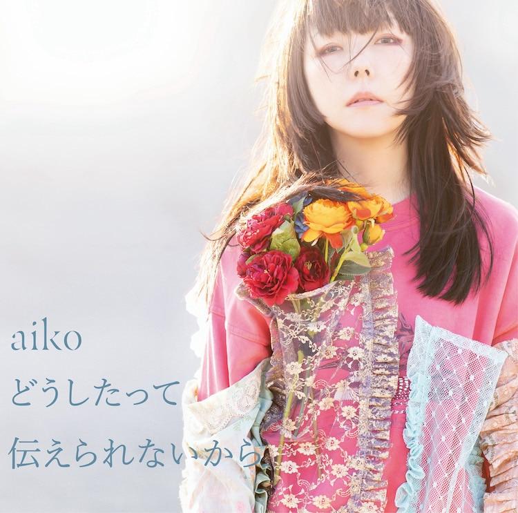 aiko「どうしたって伝えられないから」通常盤ジャケット