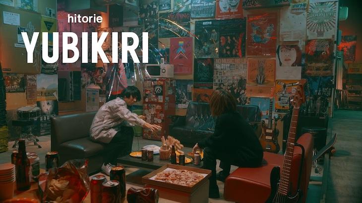 ヒトリエ「YUBIKIRI」ミュージックビデオより。