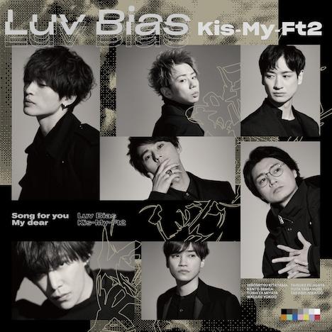 Kis-My-Ft2「Luv Bias」初回盤Aジャケット