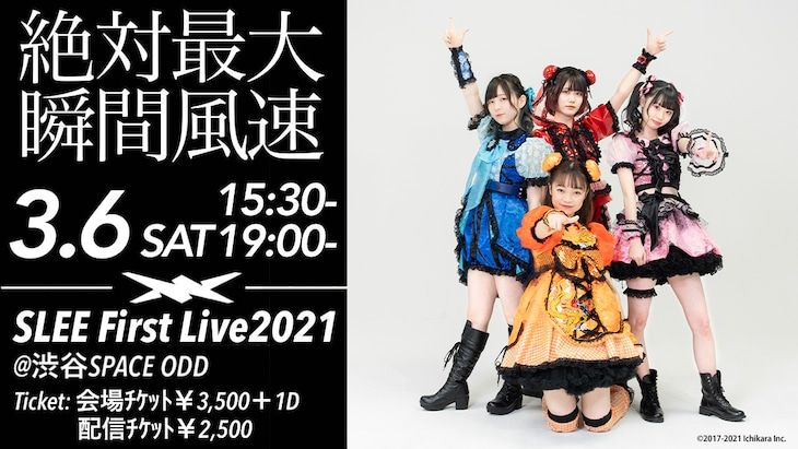 SLEEの初ライブ「SLEE First Live 2021」告知ビジュアル。