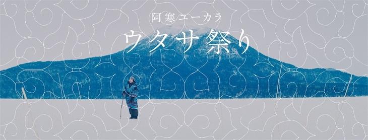 第2回「阿寒ユーカラ『ウタサ祭り』」メインビジュアル
