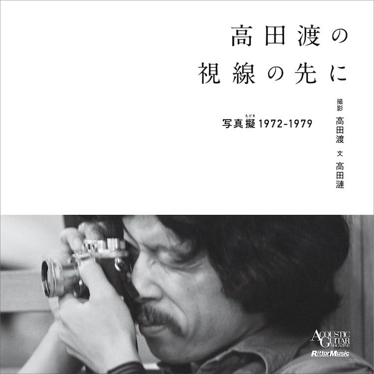 「高田渡の視線の先に-写真擬-1972-1979-」表紙画像