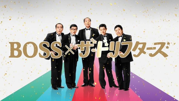 「ザ・ドリフターズ×BOSS ゴールデンタイム」スペシャルコラボ動画 「ザ・ドリフターズ」編より。