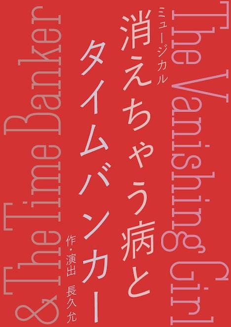 ミュージカル「消えちゃう病とタイムバンカー The Vanishing Girl & The Time Banker」ビジュアル