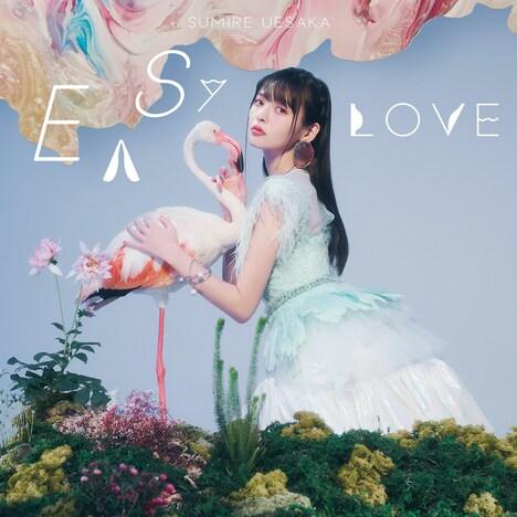 上坂すみれ「EASY LOVE」初回限定盤ジャケット