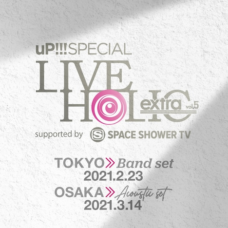 「uP!!! SPECIAL LIVE HOLIC extra vol.5 supported by SPACE SHOWER TV」告知用ビジュアル