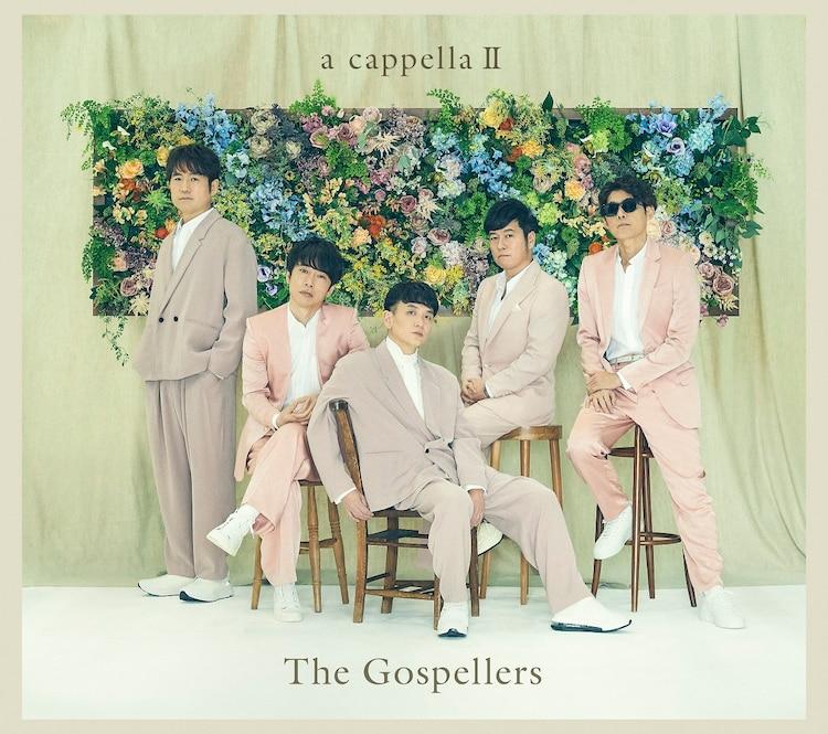 ゴスペラーズ「アカペラ2」初回限定盤ジャケット