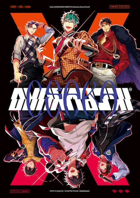 「ヒプノシスマイク-Division Rap Battle- 2nd D.R.B どついたれ本舗 VS Buster Bros!!!」