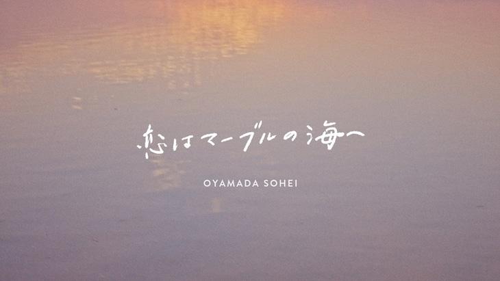小山田壮平「恋はマーブルの海へ」ミュージックビデオより。