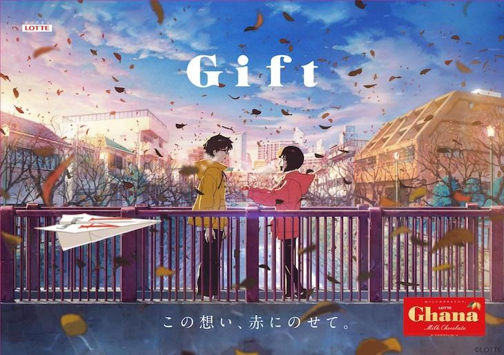 ロッテ「ガーナチョコレート」のキャンペーン「Gift」のキービジュアル。