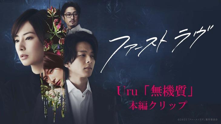 「映画『ファーストラヴ』挿入歌 Uru『無機質』本編クリップ」より。