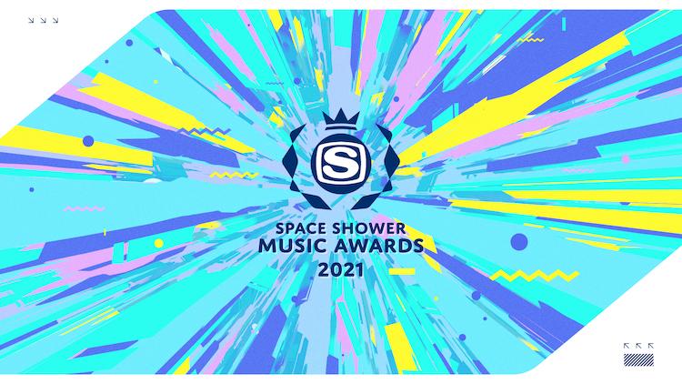 「SPACE SHOWER MUSIC AWARDS 2021」ビジュアル