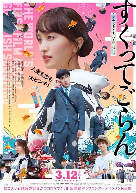映画「すくってごらん」ポスター (c)2020映画「すくってごらん」製作委員会 (c)大谷紀子/講談社
