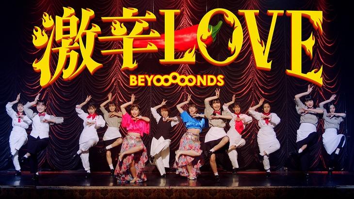 BEYOOOOONDS「激辛LOVE」ミュージックビデオのワンシーン。