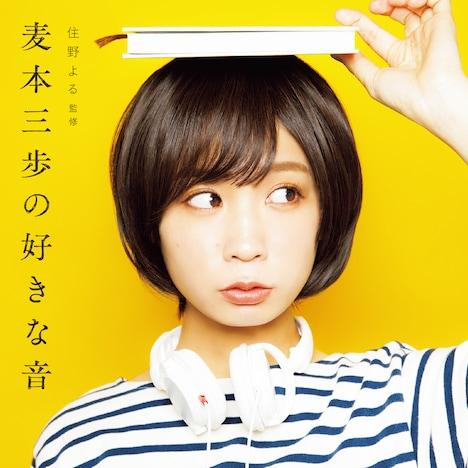 住野よる監修CD「麦本三歩の好きな音」ジャケット
